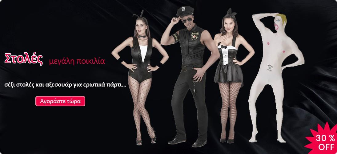 Σέξι στολές και αξεσουάρ για ερωτικά πάρτι...